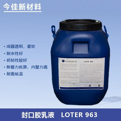 封口胶乳液LOTER BS963
