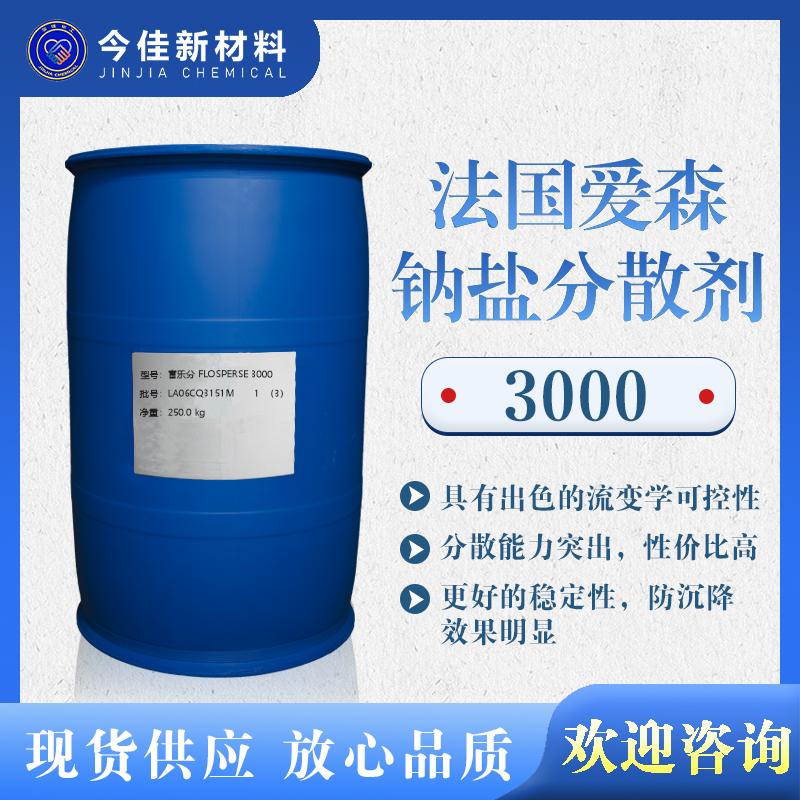钠盐分散剂FLOSPERSE 3000