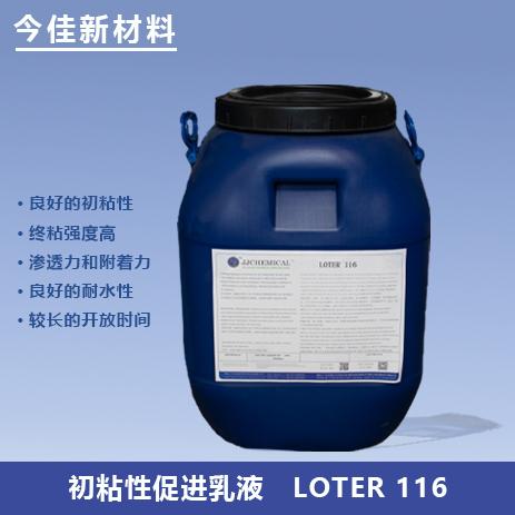 初粘性促进乳液LOTER 116