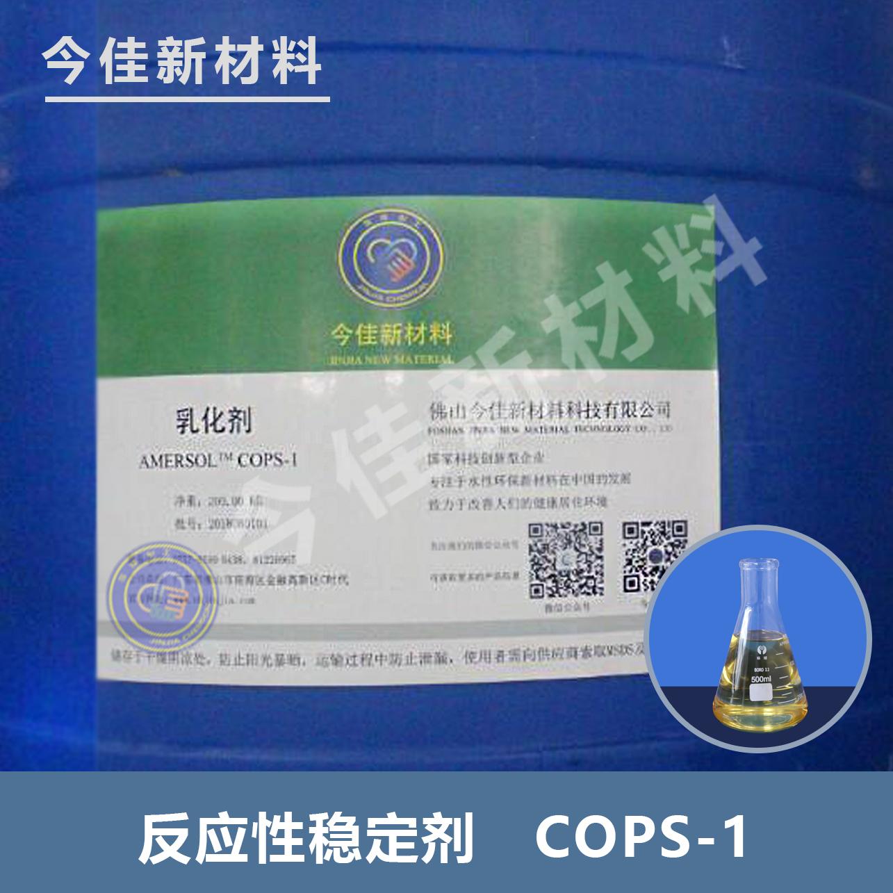 反应性稳定剂 COPS-1