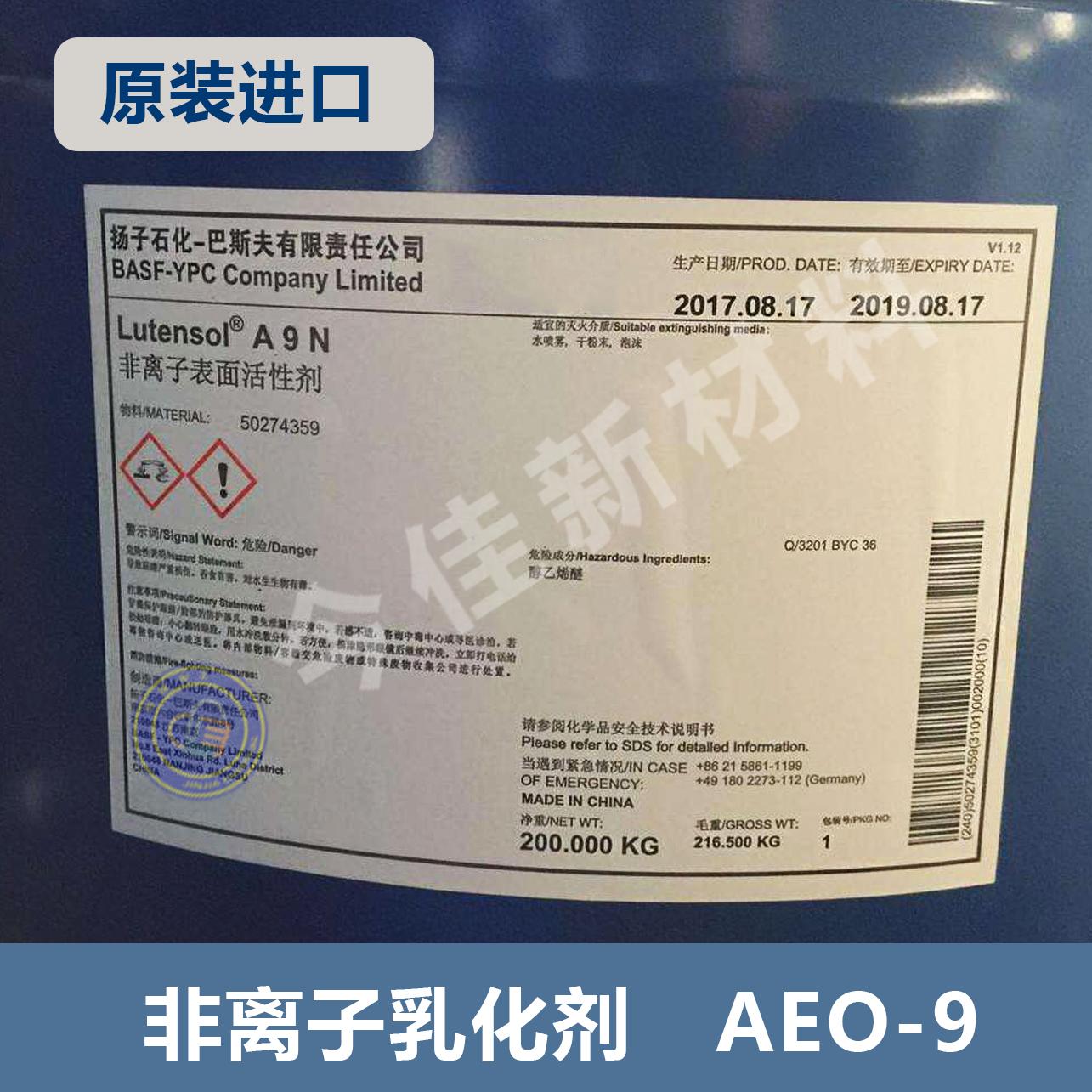 脂肪醇聚氧乙烯醚AEO-9 非离子乳化剂