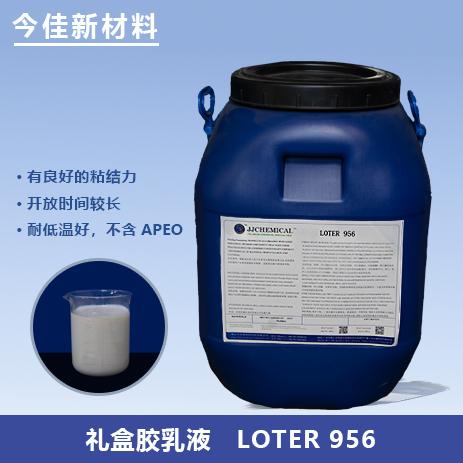 礼盒胶乳液LOTER VA956