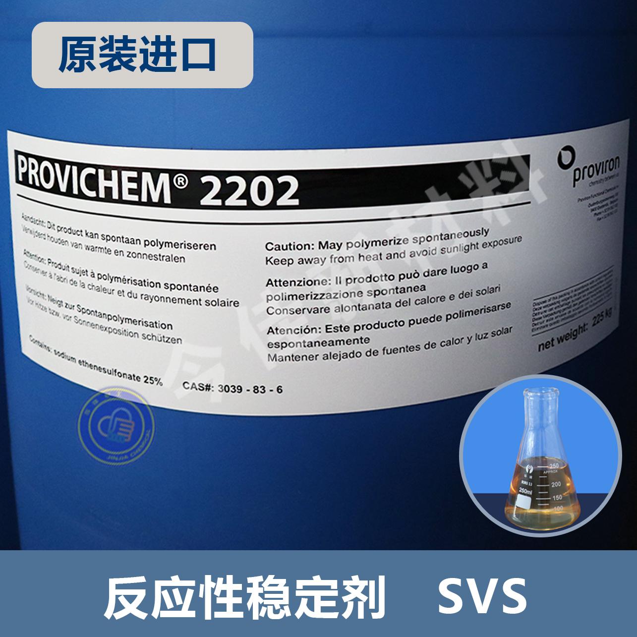 反应性稳定剂 SVS