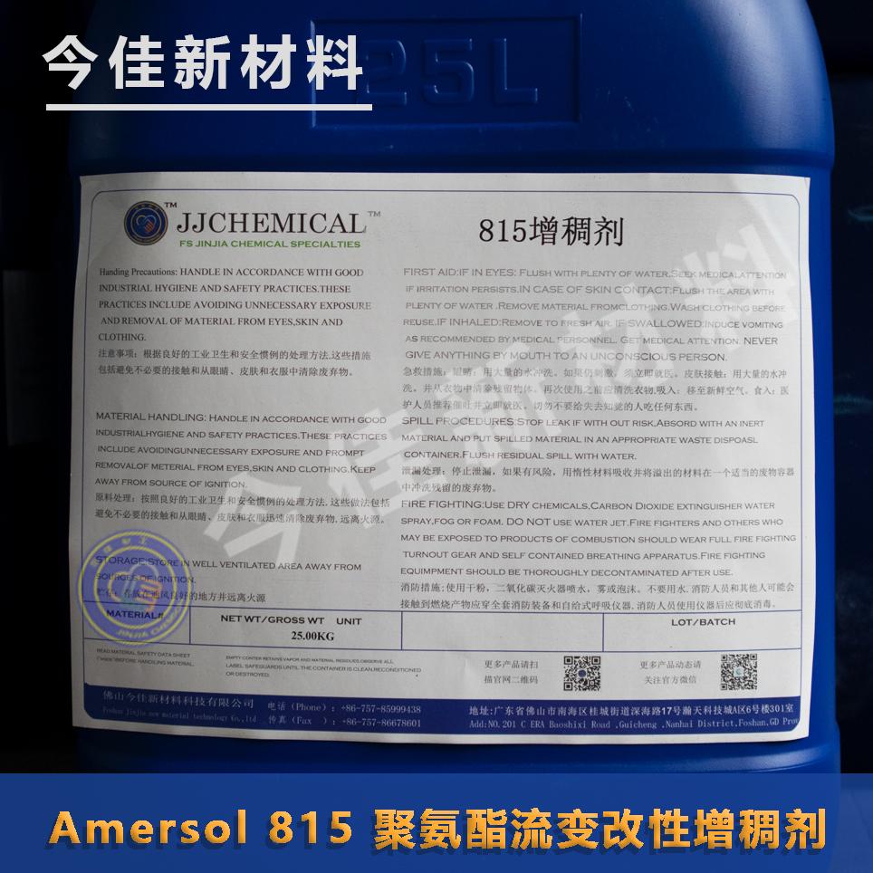 Amersol 815 聚氨酯流变改性增稠剂