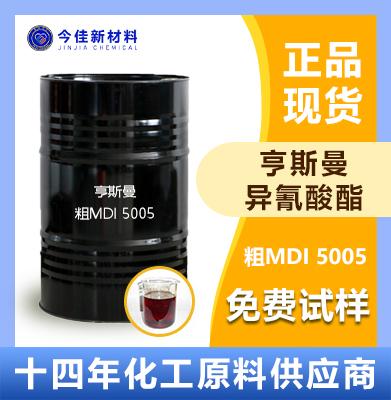 粗MDI5005 亨斯曼