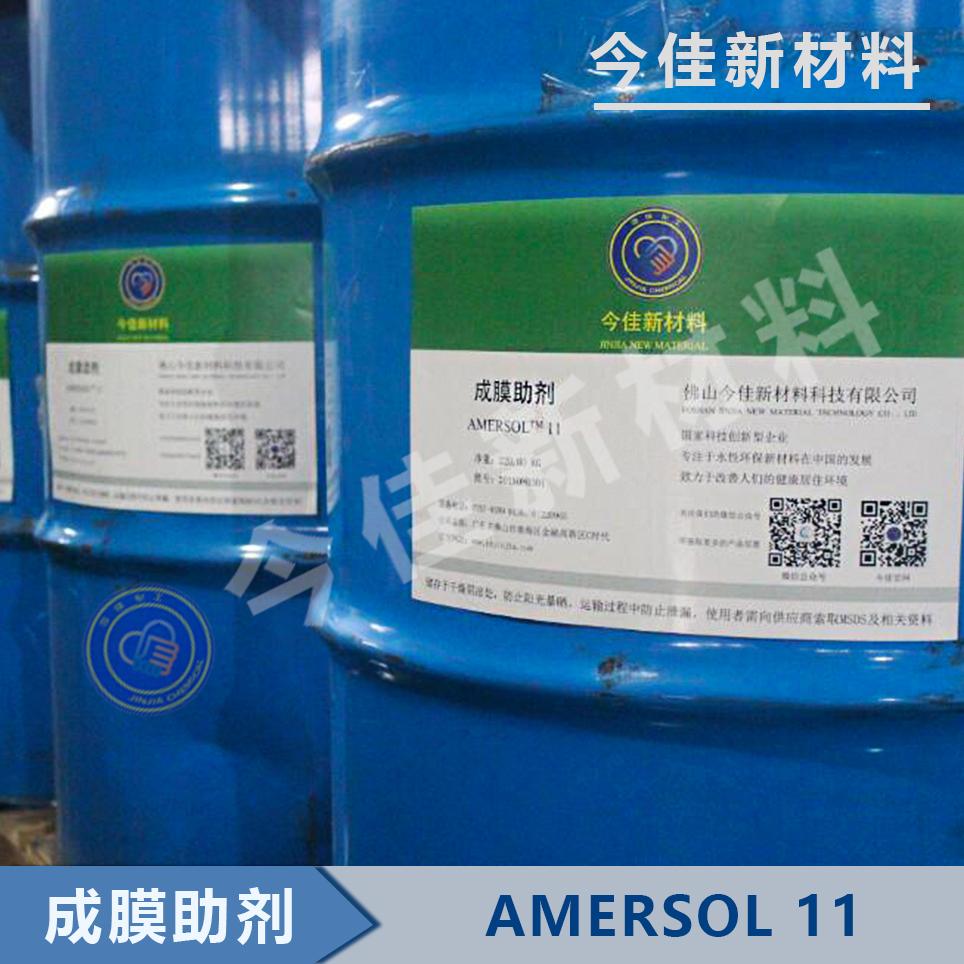 环保高沸点成膜助剂 Amersol 11