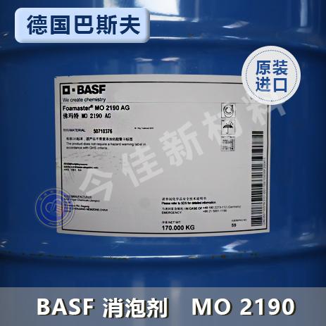 BASF消泡剂MO 2190