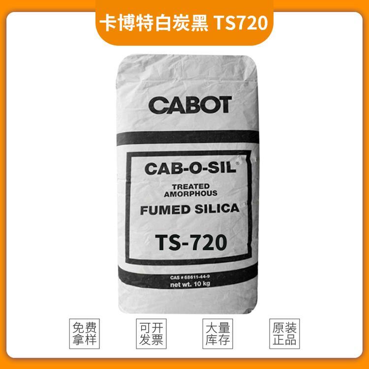 白炭黑TS720 卡博特气相二氧化硅