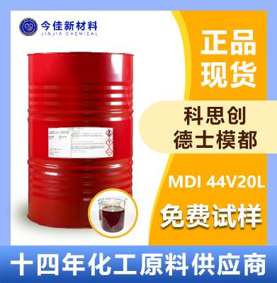 粗MDI 44V20L CN 科思创