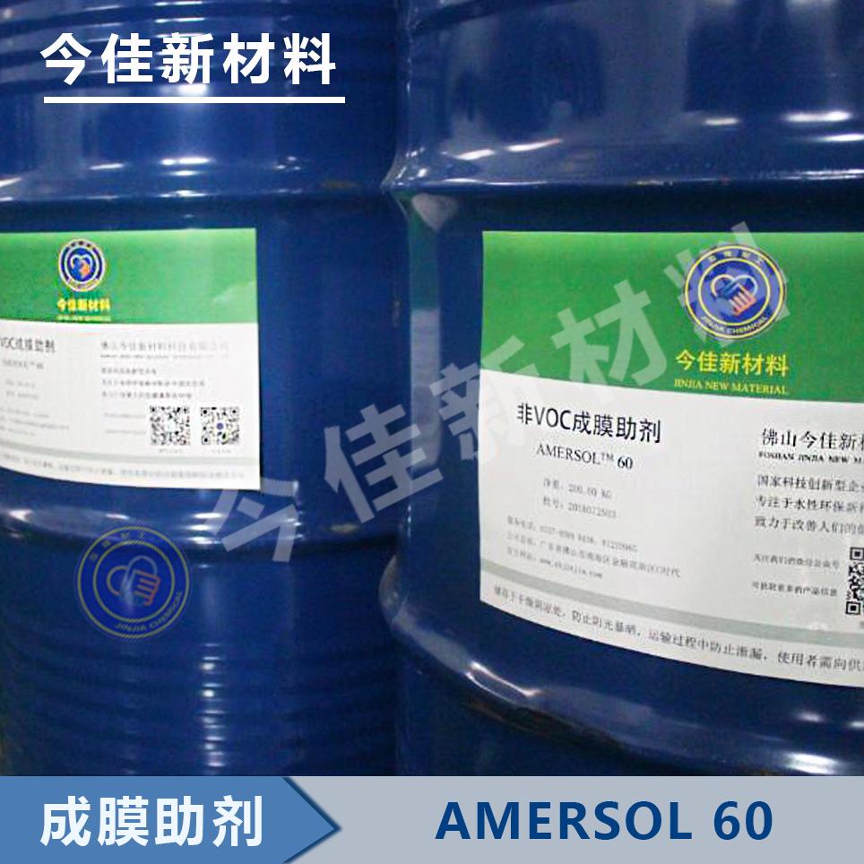 非VOC成膜助剂 Amersol 60