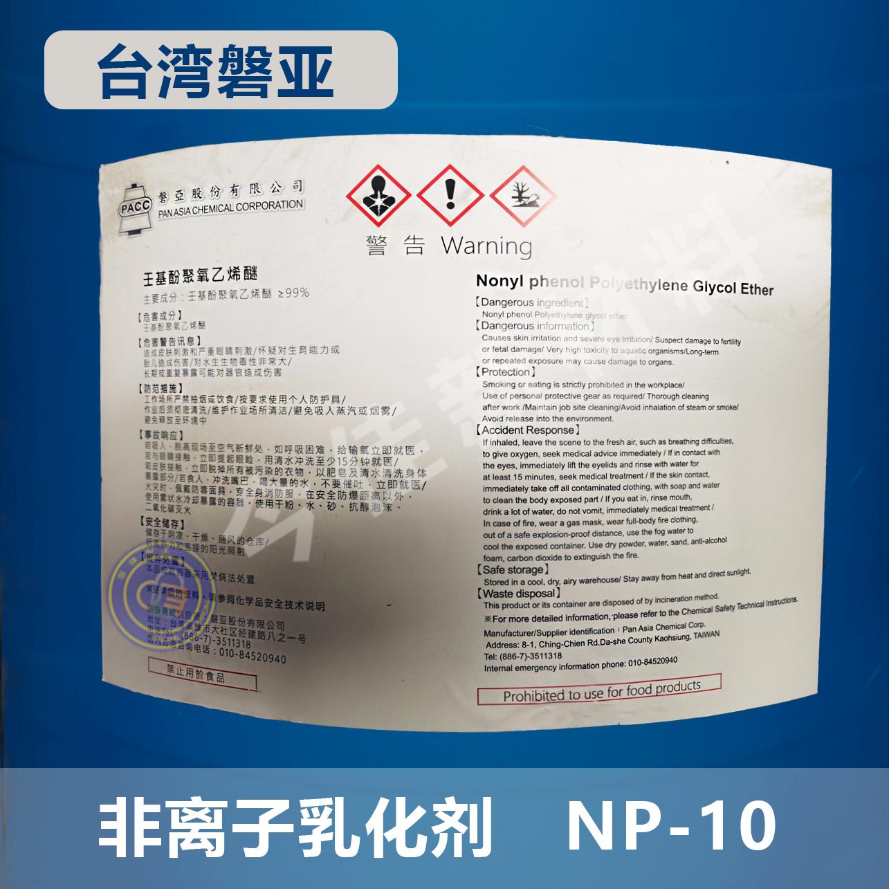 壬基酚聚氧乙烯醚 NP-10 非离子乳化剂