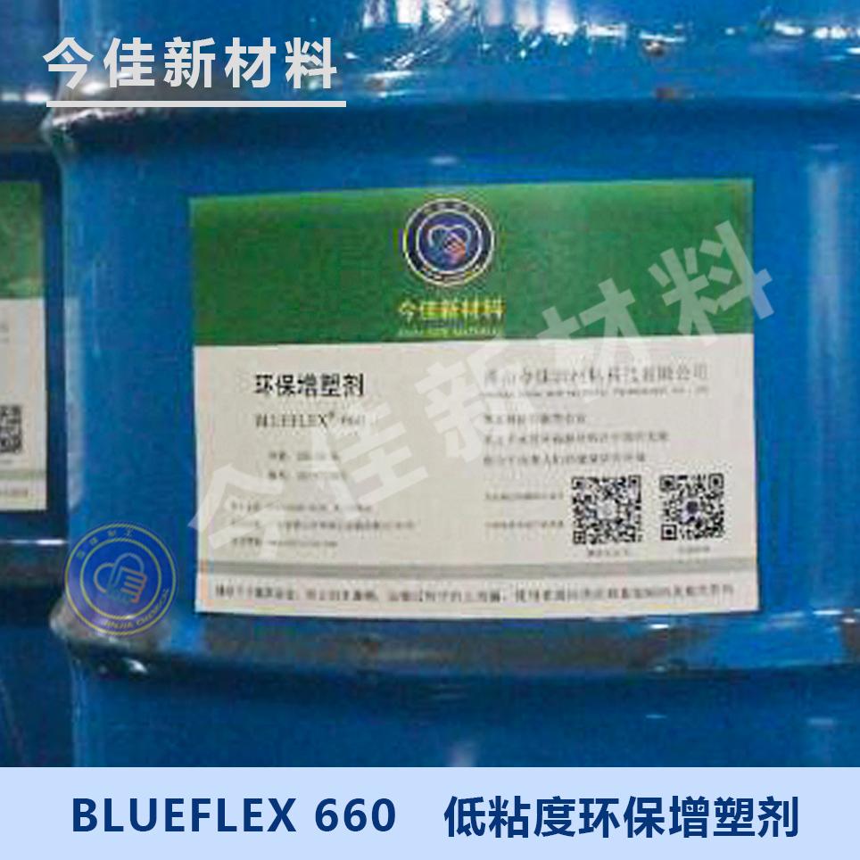 660低粘度环保增塑剂