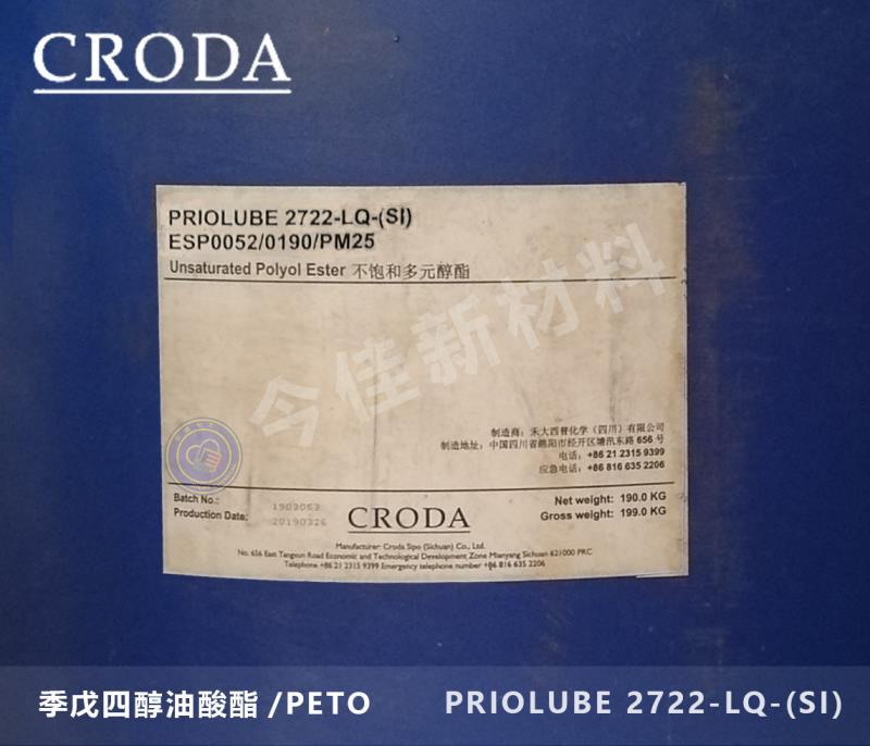 季戊四醇油酸酯/PETO