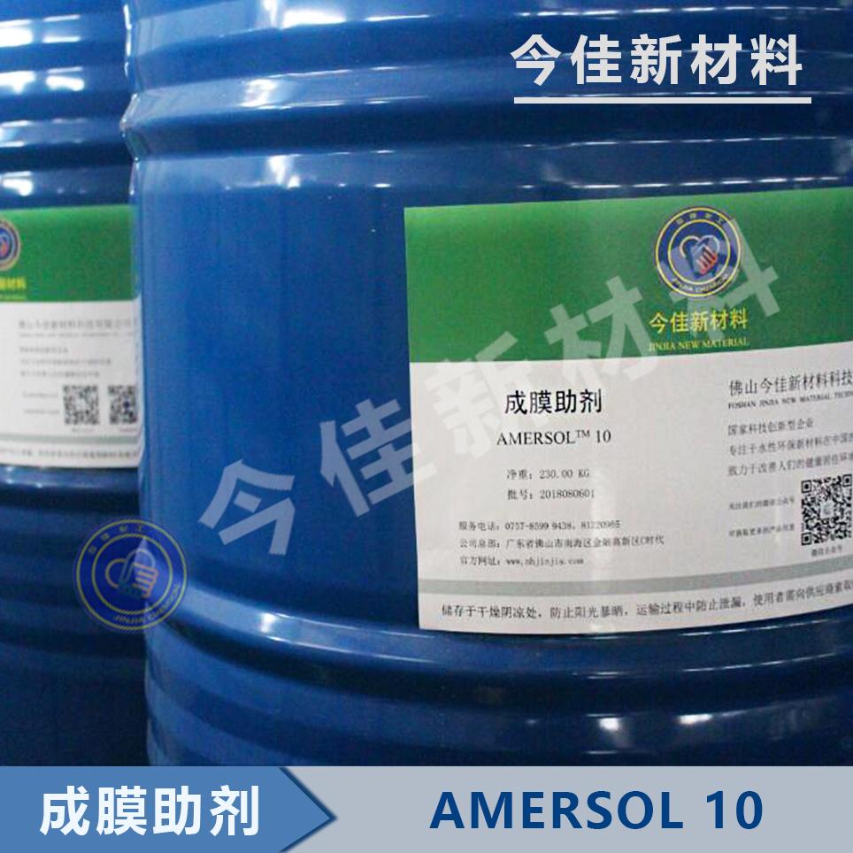 净味成膜助剂 Amersol 10
