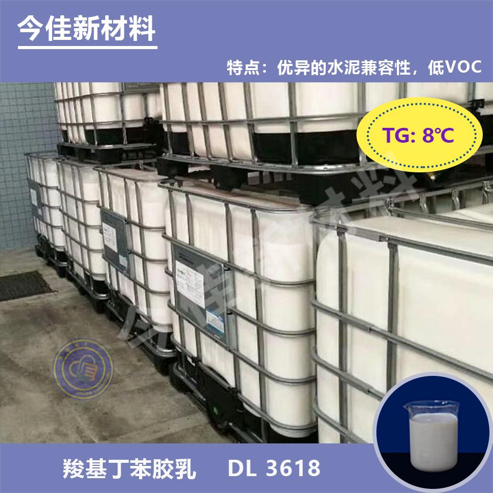 LIGOS™ M 3618丁苯乳液 (TG: 8℃)