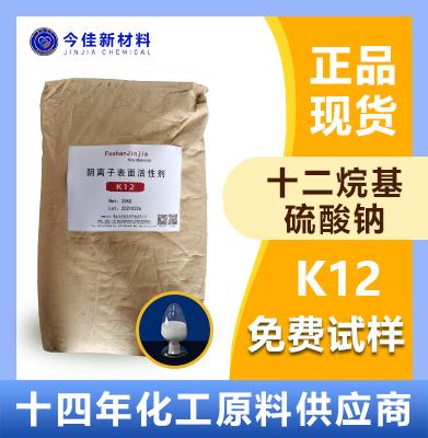 十二烷基硫酸钠K12 阴离子乳化剂
