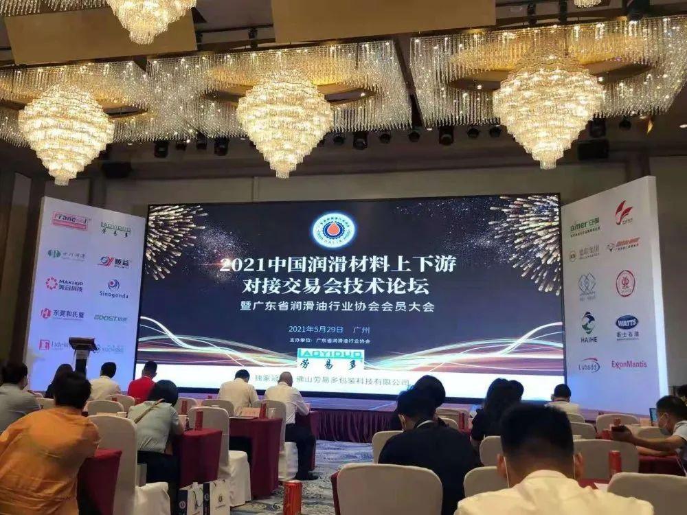 赋能规范,团结共赢——祝贺广东省润滑油行业协会会员大会圆满成功!