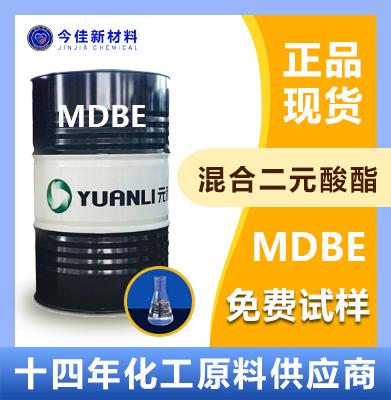 混合二元酸酯 MDBE 高沸点溶剂