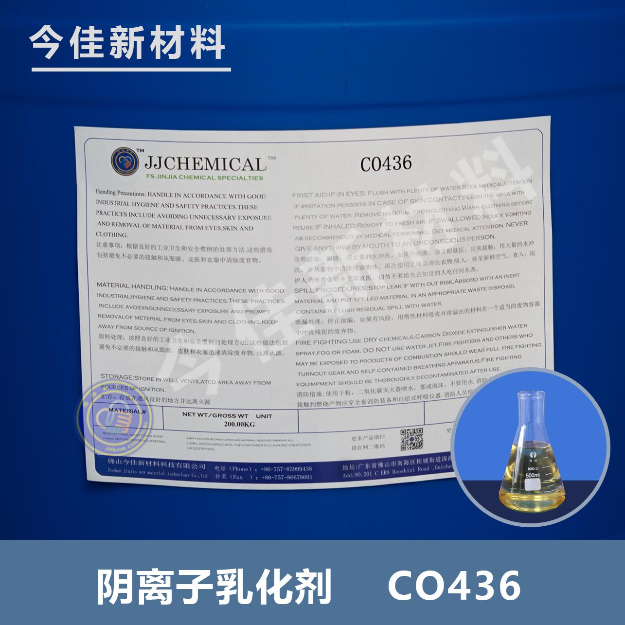 阴离子乳化剂 CO436