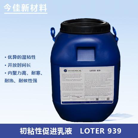 初粘性促进乳液LOTER 939