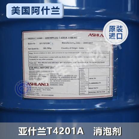 亚什兰T4201A消泡剂