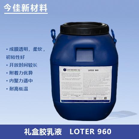 礼盒胶乳液LOTER VB960