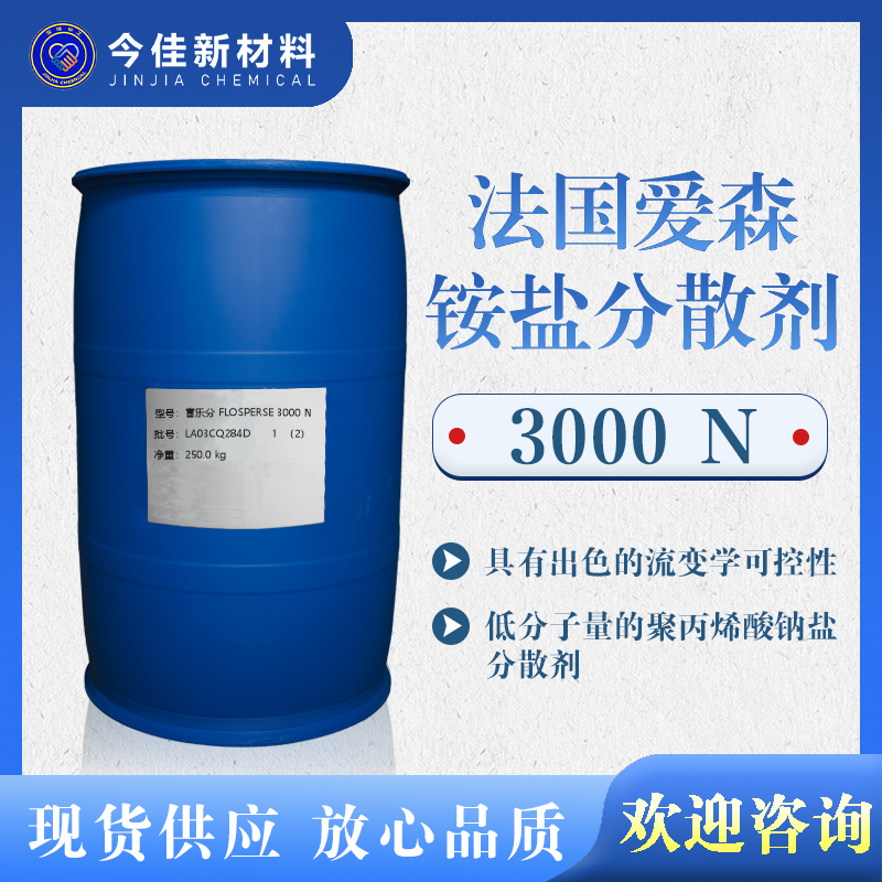 铵盐分散剂FLOSPERSE 3000N