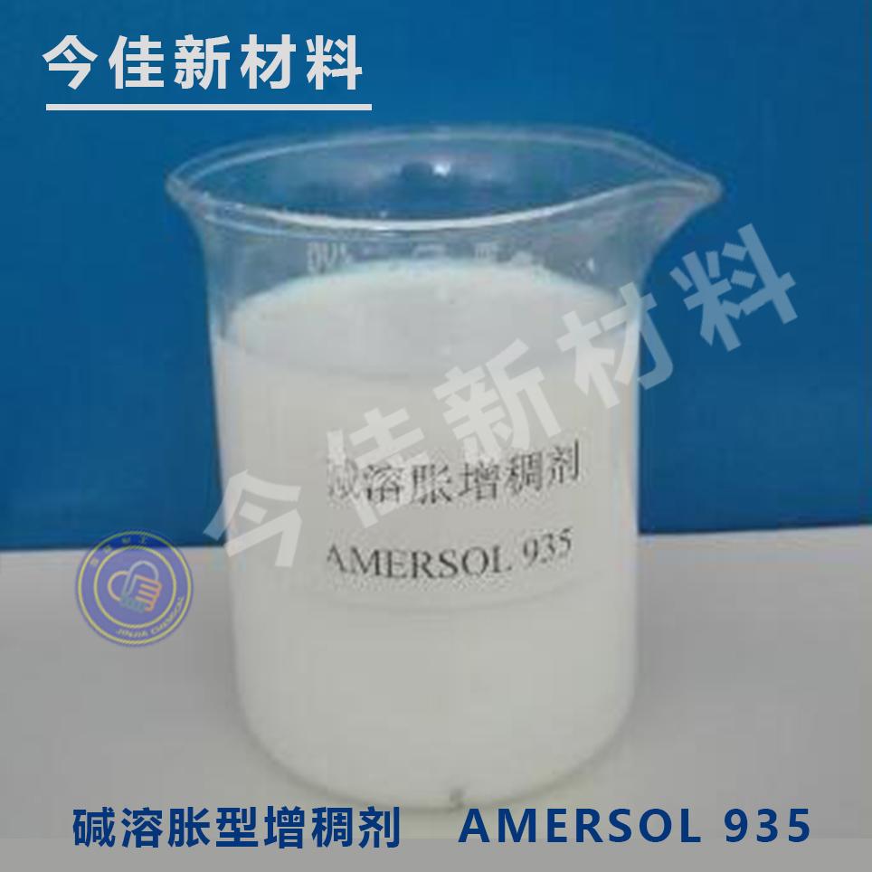 碱溶胀型增稠剂Amersol 935
