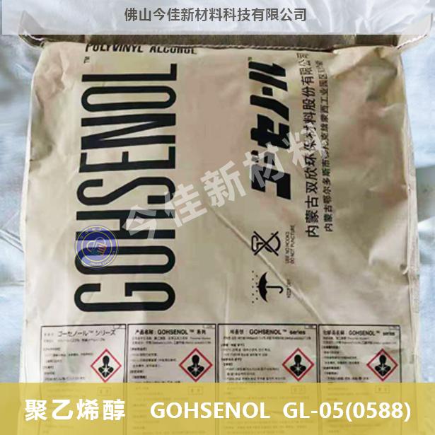 聚乙烯醇 GL-05(0588)