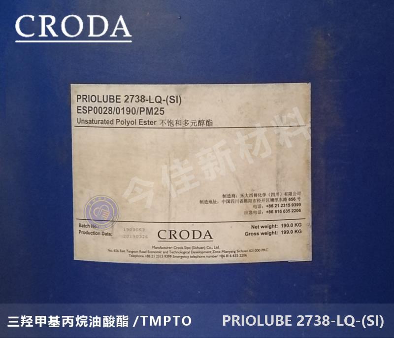 三羟甲基丙烷油酸酯 2738