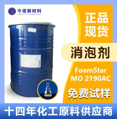 巴斯夫FoamStar MO 2190 矿物油类消泡剂