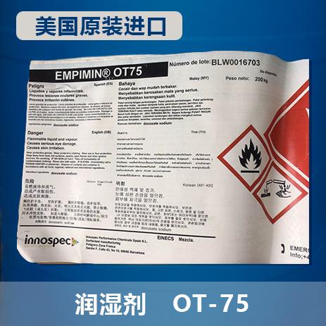 润湿剂OT-75