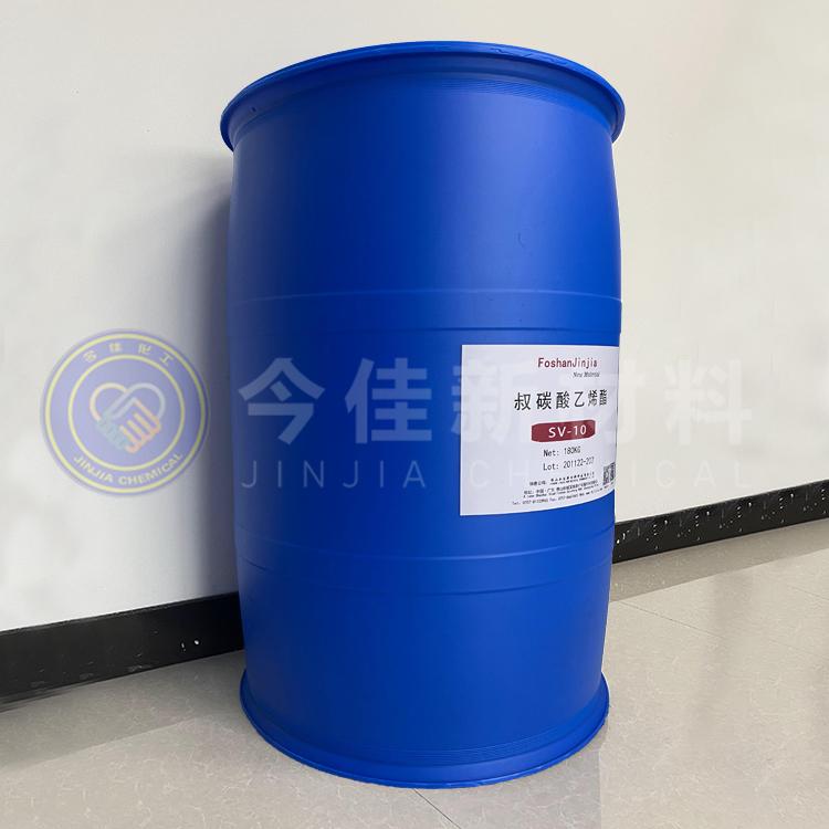 叔碳酸乙烯酯