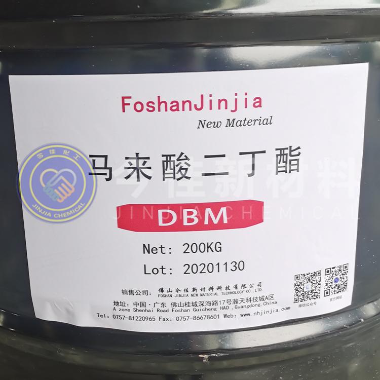 马来酸二丁酯DBM