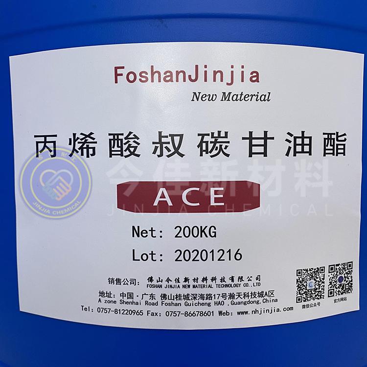 丙烯酸叔碳甘油酯