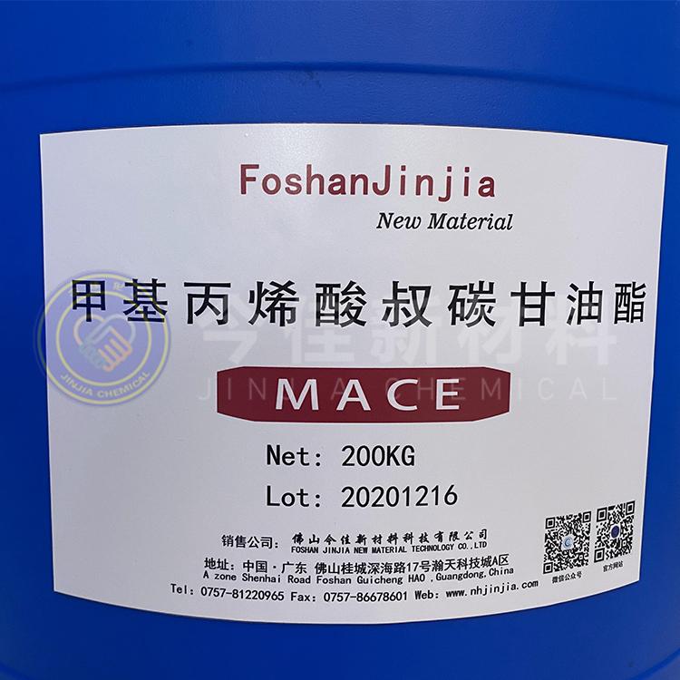 甲基丙烯酸叔碳甘油酯