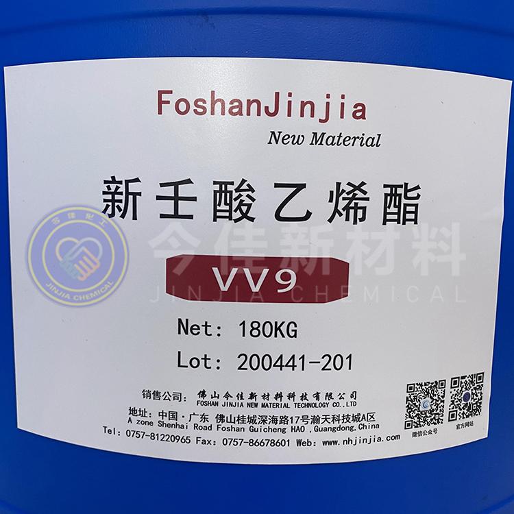 新壬酸乙烯酯