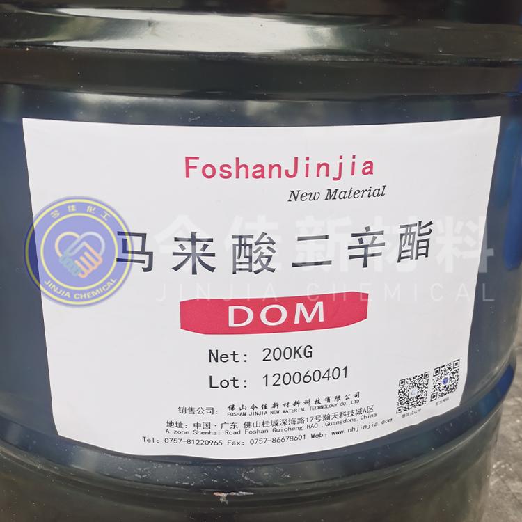 马来酸二辛酯DOM