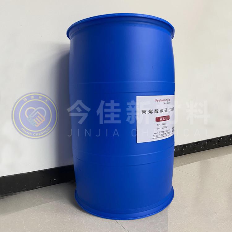 丙烯酸叔碳甘油酯ACE